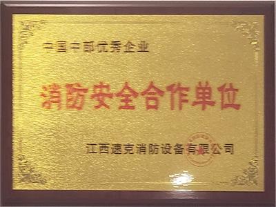 消防安全合作单位